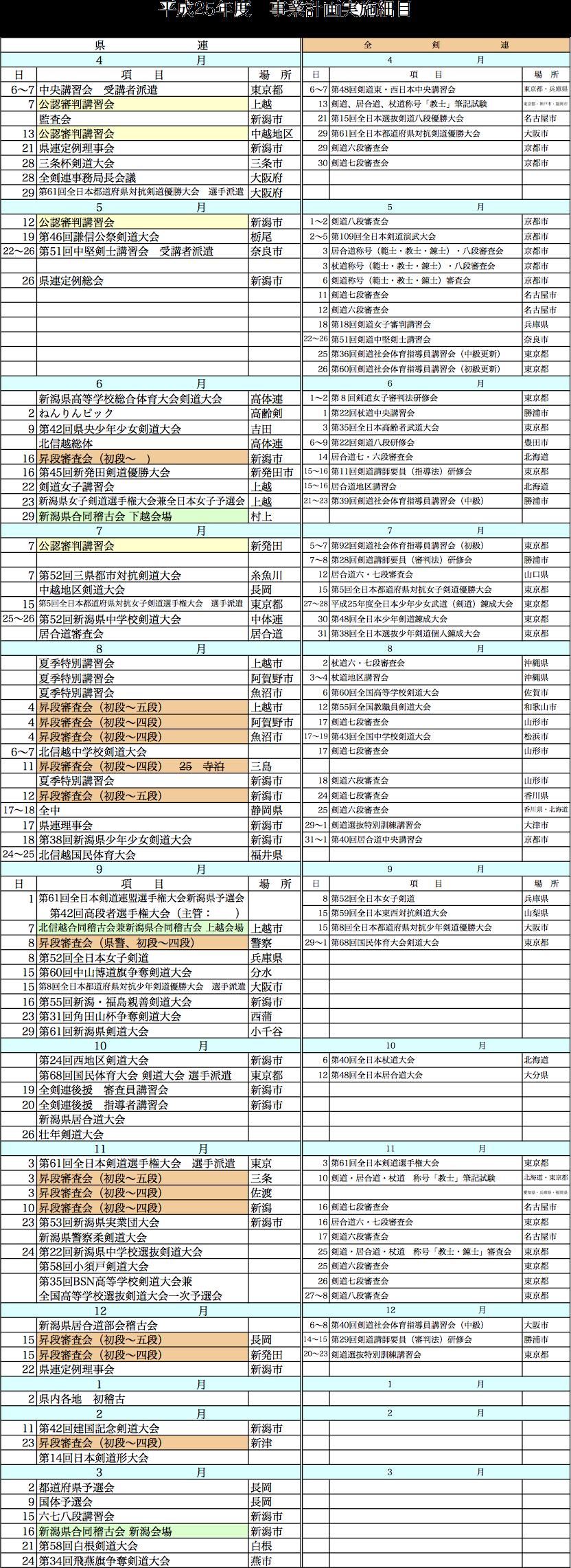 h25_keikaku_v5L
